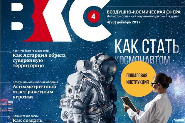 Журнал ВКС