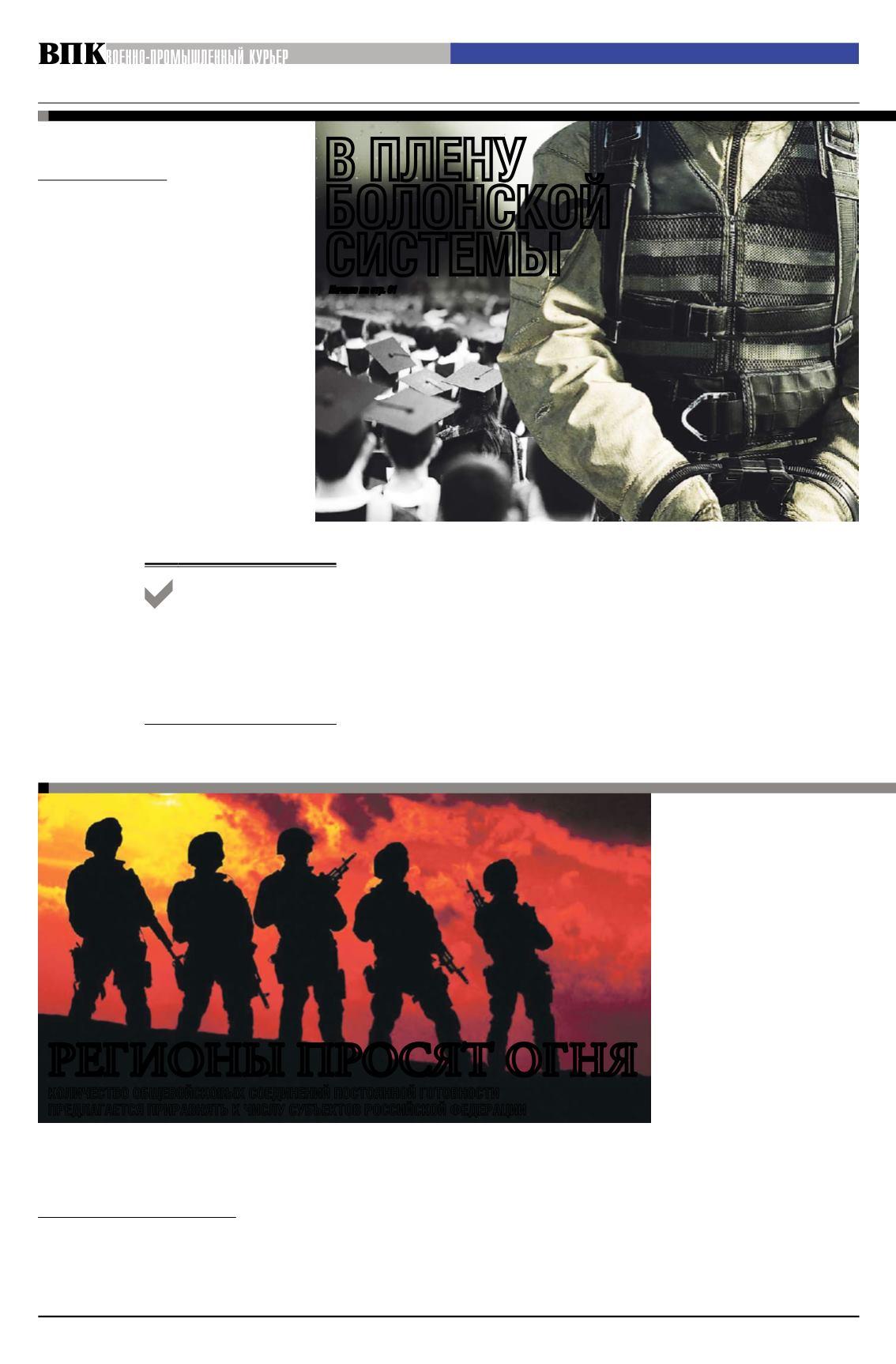 боевой устав сухопутных войск часть 1 дивизия бригада полк