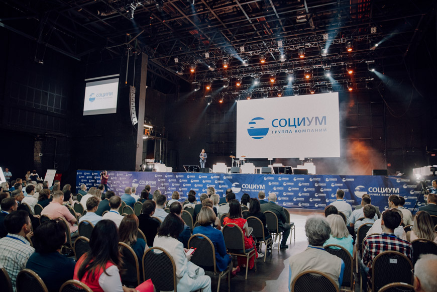 Бизнес-форум группы компаний «Социум». Июнь 2019