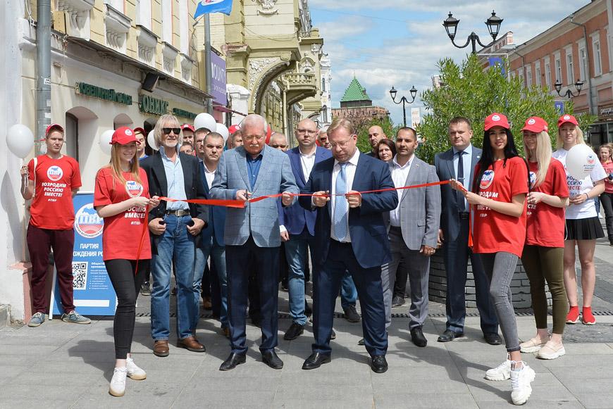 Открытие общественной приёмной ПВР в Нижнем Новгороде